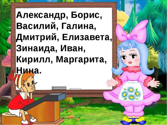 Александр, Борис, Василий, Галина, Дмитрий, Елизавета, Зинаида, Иван, Кирилл...