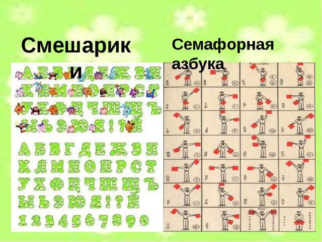 Смешарики Семафорная азбука