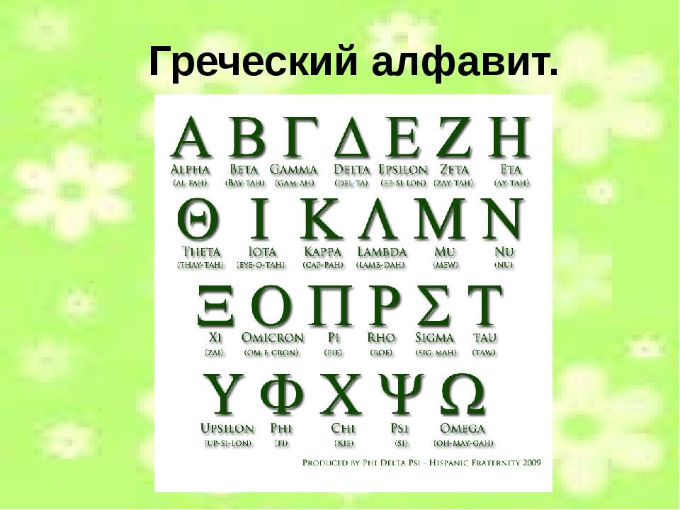 Греческий алфавит.