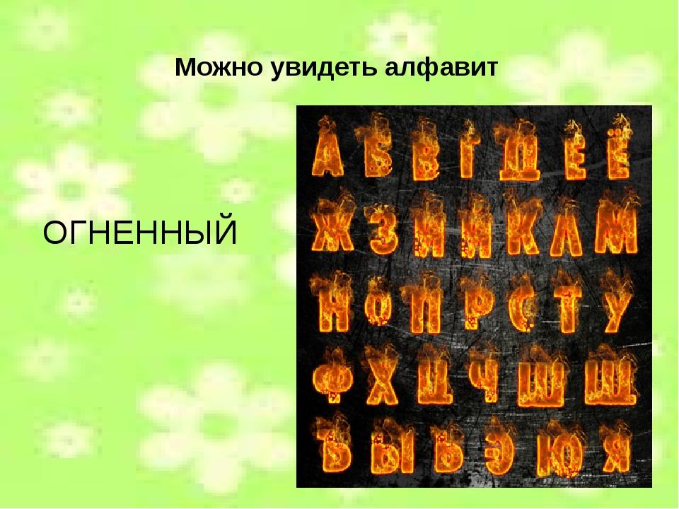ОГНЕННЫЙ Можно увидеть алфавит