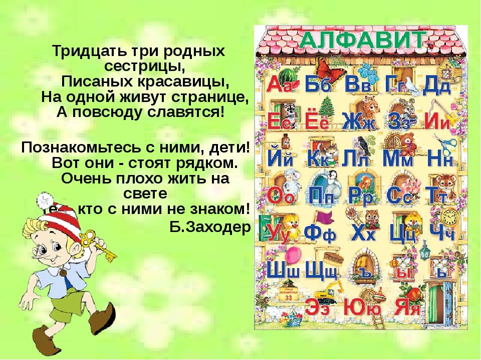 Тридцать три родных сестрицы, Писаных красавицы, На одной живут странице, А...