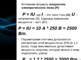 Вспомним формулу мощности электрического тока (Р): P = IU, где I – это сила т