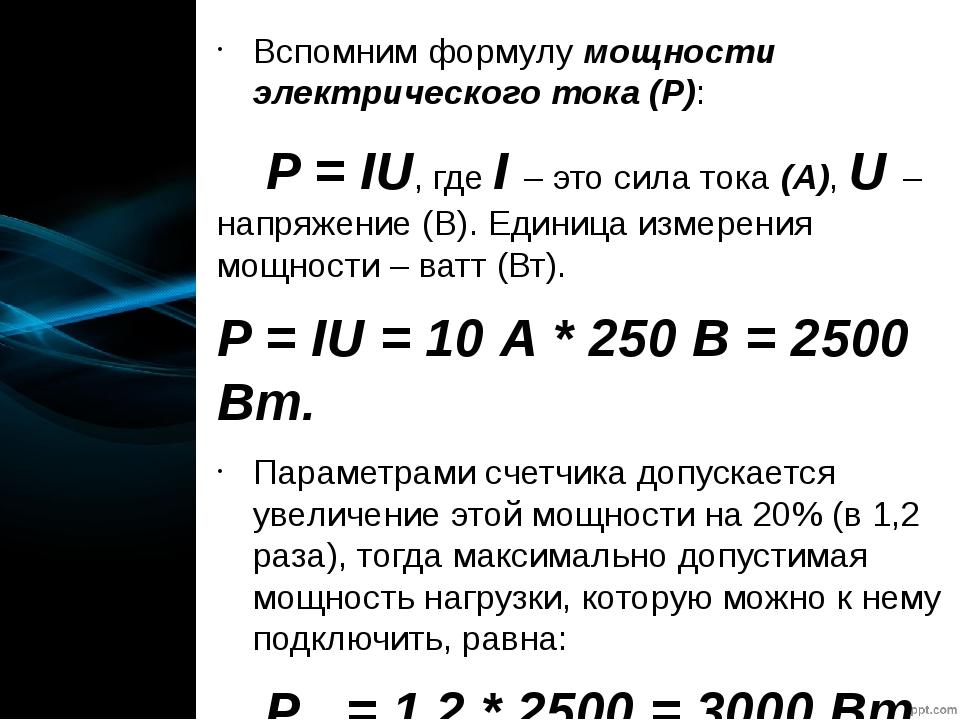 Вспомним формулу мощности электрического тока (Р): P = IU, где I – это сила т...