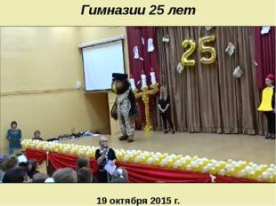 Гимназии 25 лет 19 октября 2015 г.