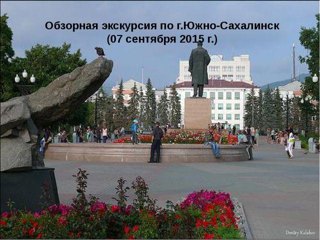 Обзорная экскурсия по г.Южно-Сахалинск (07 сентября 2015 г.)