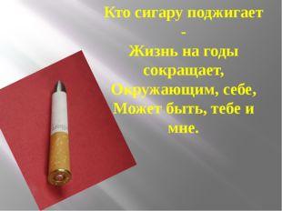Кто сигару поджигает - Жизнь на годы сокращает, Окружающим, себе, Может быть,