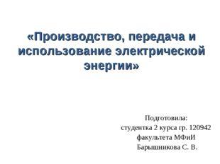 «Производство, передача и использование электрической энергии» Подготовила: с