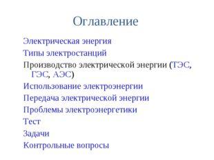 Оглавление Электрическая энергия Типы электростанций Производство электрическ