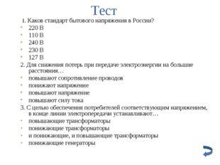 Тест 1. Каков стандарт бытового напряжения в России? 220 В 110 В 240 В 230 В