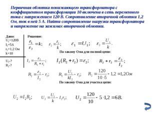 Первичная обмотка понижающего трансформатора с коэффициентом трансформации 10