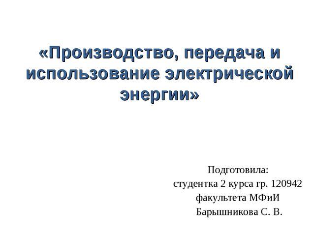 «Производство, передача и использование электрической энергии» Подготовила: с...