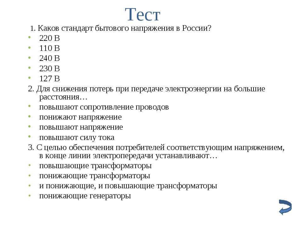 Тест 1. Каков стандарт бытового напряжения в России? 220 В 110 В 240 В 230 В...