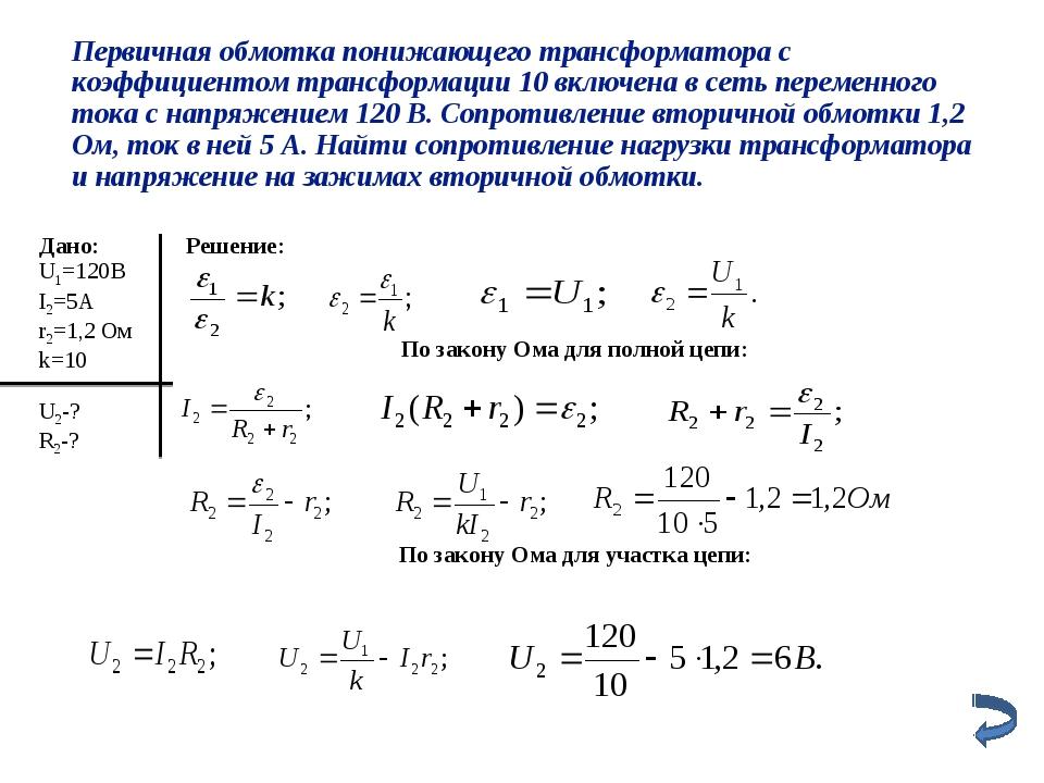 Первичная обмотка понижающего трансформатора с коэффициентом трансформации 10...