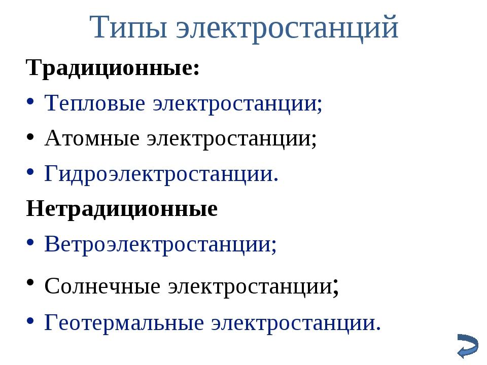 Типы электростанций Традиционные: Тепловые электростанции; Атомные электроста...