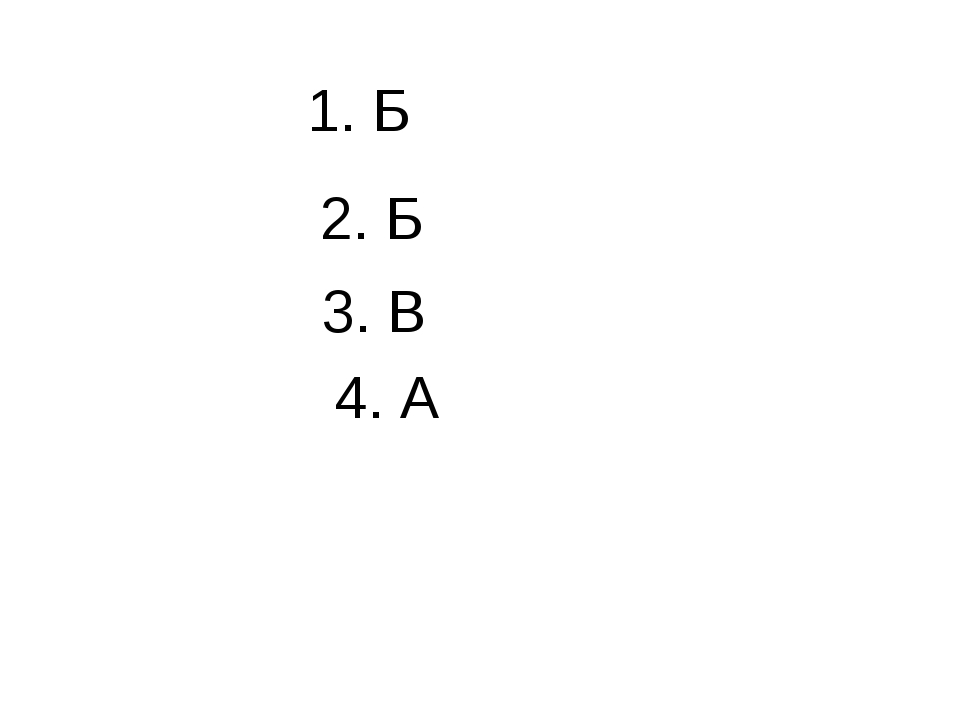 1. Б 2. Б 3. В 4. А