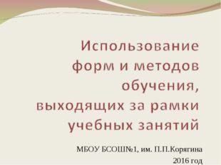 МБОУ БСОШ№1, им. П.П.Корягина 2016 год