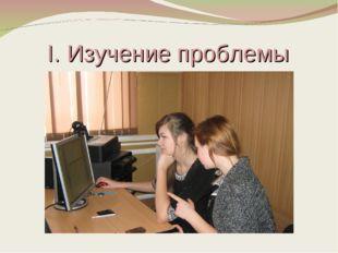 I. Изучение проблемы