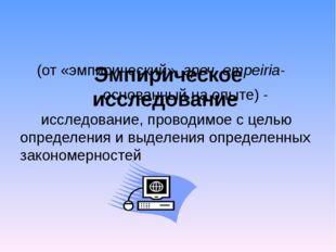 Эмпирическое исследование (от «эмпирический», греч. empeiria- основанный на