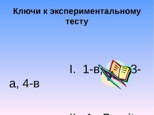 Ключи к экспериментальному тесту    I. 1-в, 2-а, 3-а, 4-в  II. 1. Bereits