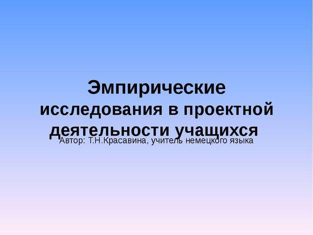 Эмпирические исследования в проектной деятельности учащихся Автор: Т.Н.Красав...