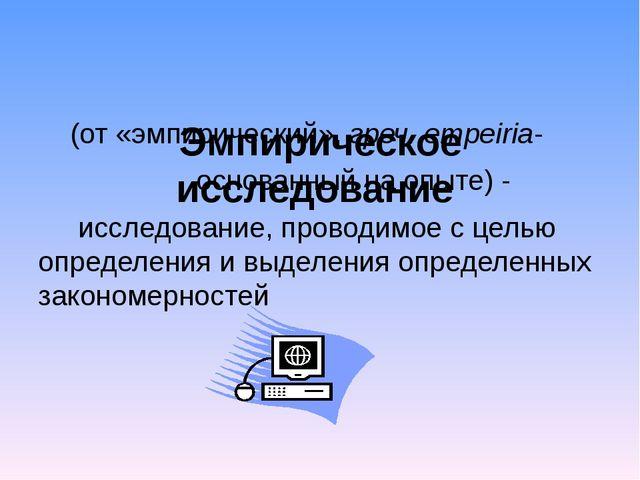 Эмпирическое исследование (от «эмпирический», греч. empeiria- основанный на...