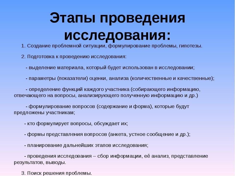 Этапы проведения исследования: 1. Создание проблемной ситуации, формулировани...