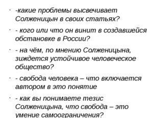 -какие проблемы высвечивает Солженицын в своих статьях? - кого или что он ви