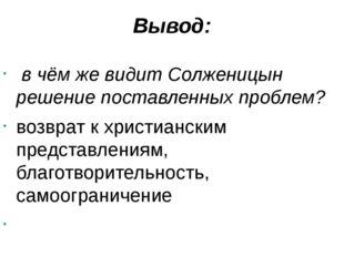 Вывод: в чём же видит Солженицын решение поставленных проблем? возврат к хрис