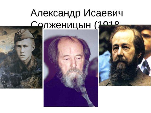 Александр Исаевич Солженицын (1918-2008) ...