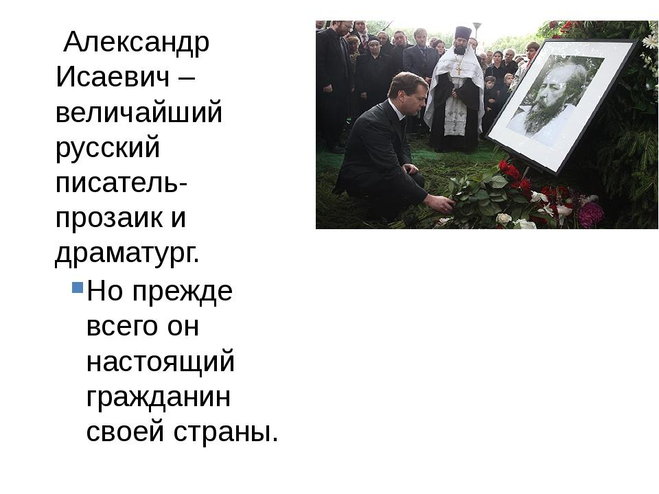 Александр Исаевич – величайший русский писатель-прозаик и драматург. Но преж...