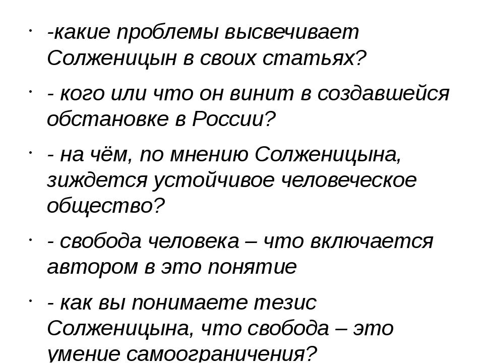 -какие проблемы высвечивает Солженицын в своих статьях? - кого или что он ви...