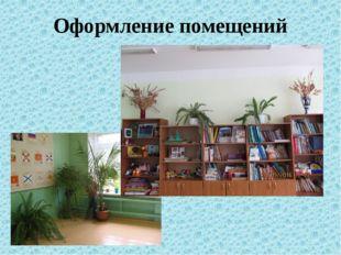 Оформление помещений школы