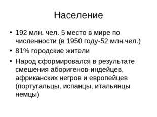 Население 192 млн. чел. 5 место в мире по численности (в 1950 году-52 млн.чел