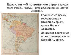 Бразилия —5 по величине страна мира (после России, Канады, Китая и Соединённ