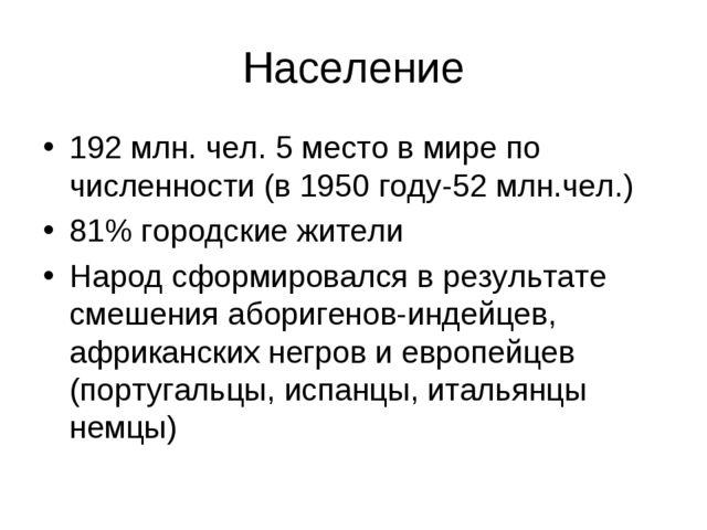 Население 192 млн. чел. 5 место в мире по численности (в 1950 году-52 млн.чел...