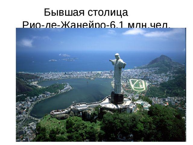Бывшая столица Рио-де-Жанейро-6,1 млн.чел.