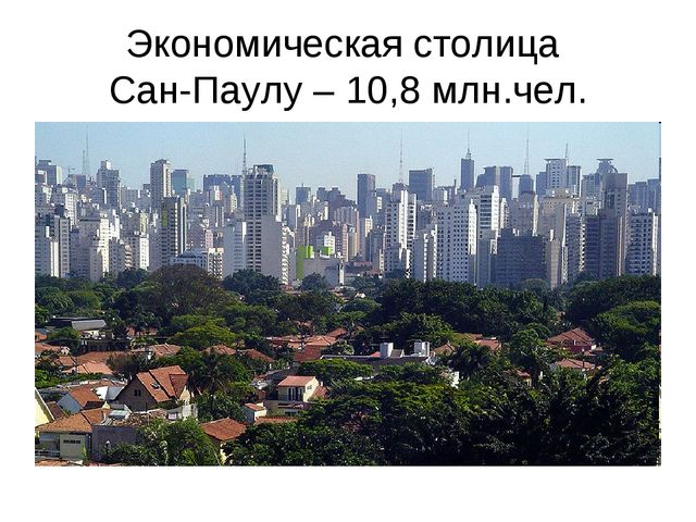 Экономическая столица Сан-Паулу – 10,8 млн.чел.