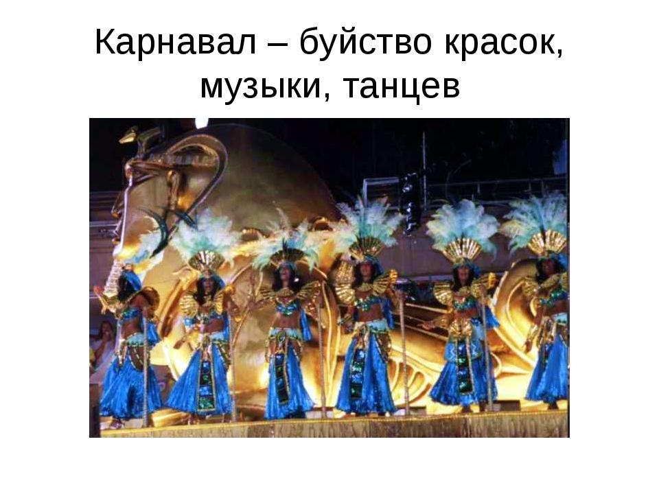 Карнавал – буйство красок, музыки, танцев