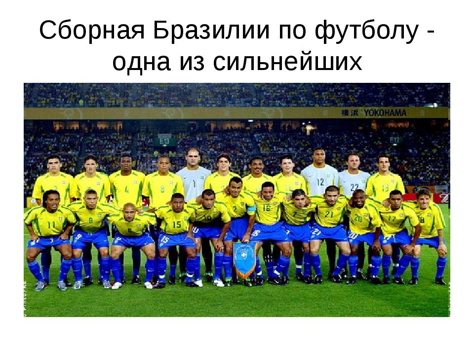 Сборная Бразилии по футболу - одна из сильнейших