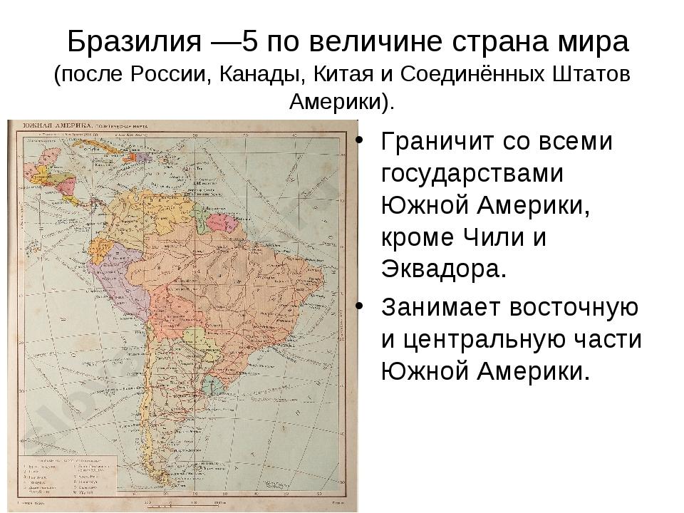 Бразилия —5 по величине страна мира (после России, Канады, Китая и Соединённ...