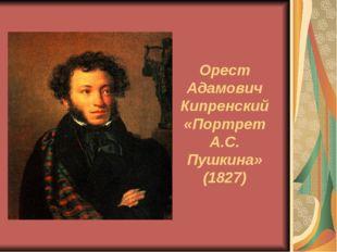 Орест Адамович Кипренский «Портрет А.С. Пушкина» (1827)