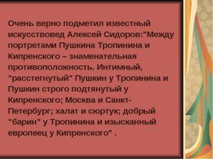 """Очень верно подметил известный искусствовед Алексей Сидоров:""""Между портретами"""