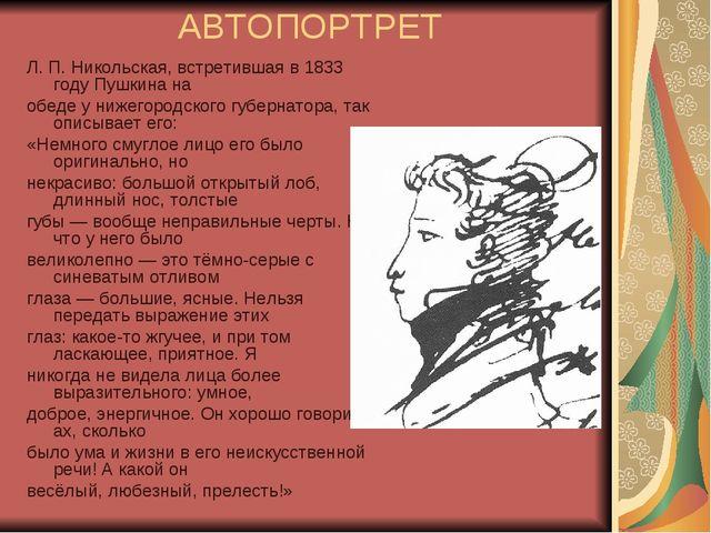 АВТОПОРТРЕТ Л.П.Никольская, встретившая в 1833 году Пушкина на обеде униже...