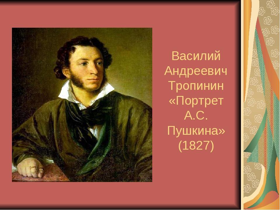 Василий Андреевич Тропинин «Портрет А.С. Пушкина» (1827)