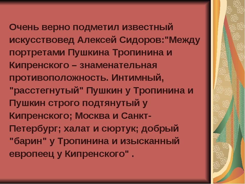 """Очень верно подметил известный искусствовед Алексей Сидоров:""""Между портретами..."""