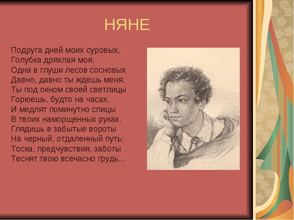 У пушкина много таких стихотворений, посвященных описаниям природы, беседам с приятелями.
