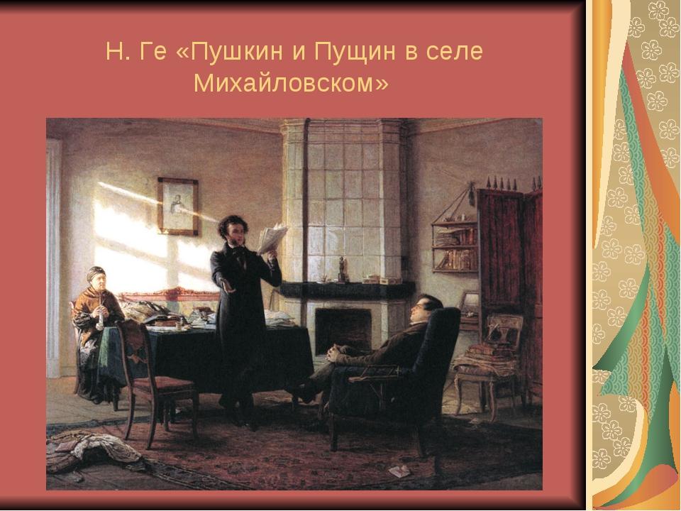Н. Ге «Пушкин и Пущин в селе Михайловском»