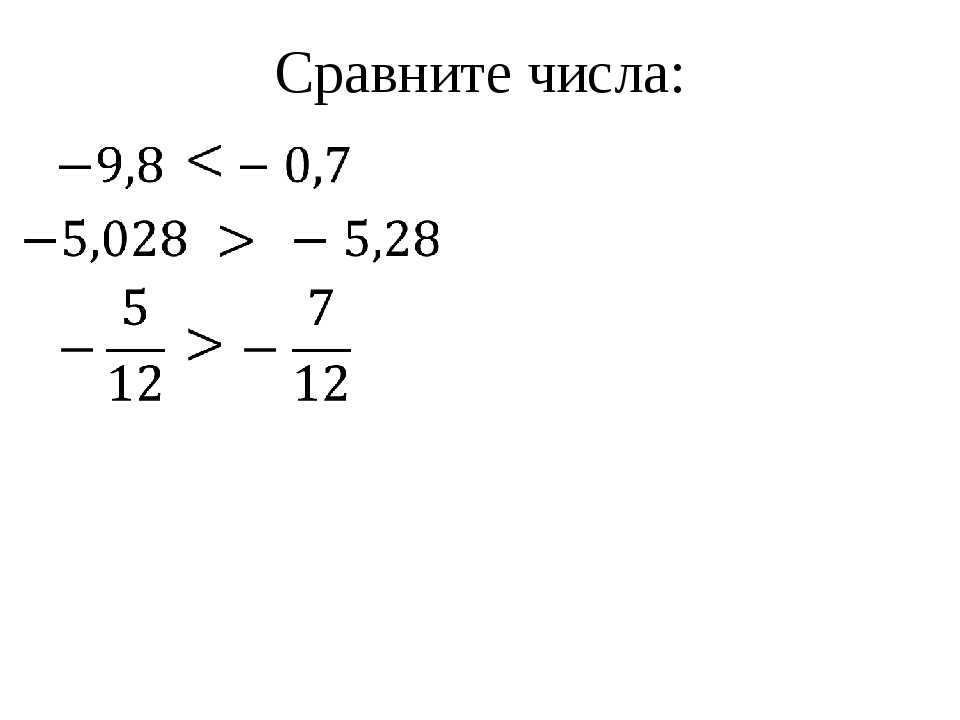 Сравните числа: