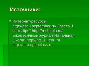"""Источники: Интернет-ресурсы http://nsc.1september.ru/ Газета""""1 сентября"""" htt"""