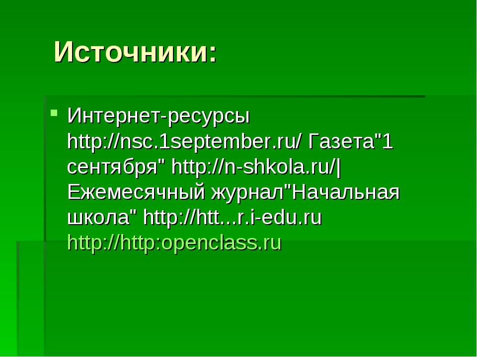 """Источники: Интернет-ресурсы http://nsc.1september.ru/ Газета""""1 сентября"""" htt..."""